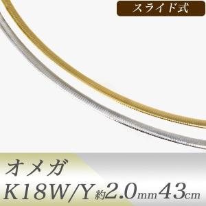 オメガネックレス K18YG/K18WG リバーシブル 形状記憶タイプ  太さ:1.8〜2.0mm 長さ:43cm スライド式 ゴールド [n5]|wsp