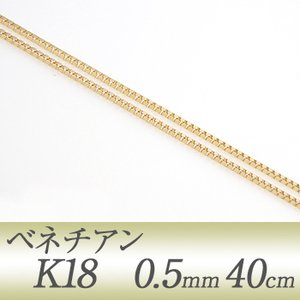 ベネチアンチェーン K18 太さ:0.5mm 長さ:40cm アジャスター環付き(36cmに調節可) ゴールド [n3]|wsp