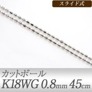 カットボールチェーン K18WG 太さ:0.8mm 長さ:45cm スライド式(無段階で調節可) ホワイトゴールド [n4]|wsp