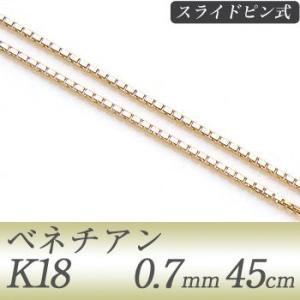ベネチアンチェーン K18 太さ:0.7mm 長さ:45cm スライドピン式(無段階で調節可) ゴールド [n4]|wsp