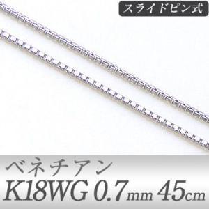 ポイント10倍 ベネチアンチェーン  太さ:0.7mm 長さ:45cm スライドピン式  ペンダントチェーンネックレス  真珠用[n5] wsp