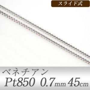 ポイント10倍 ベネチアンチェーン Pt850 太さ:0.7mm 長さ:45cm スライド式  無段階調節可能 プラチナ  ペンダントチェーンネックレス  真珠用[n3] wsp