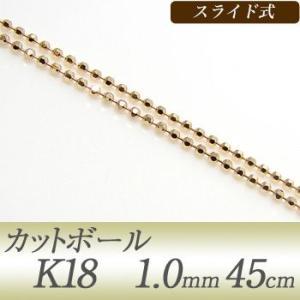 カットボールチェーン K18 太さ:1.0mm 長さ:45cm スライド式(無段階で調節可) ゴールド [n4]|wsp