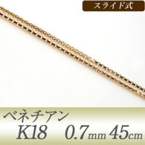ベネチアンチェーン K18 太さ:0.7mm 長さ:45cm スライド式(無段階で調節可) ゴールド [n3]|wsp