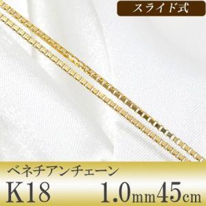 ベネチアンチェーン K18 太さ:1.0mm 長さ:45cm スライド式(無段階で調節可) ゴールド [n4]|wsp