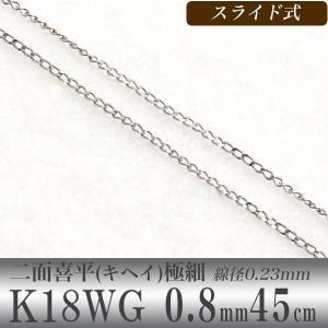 ポイント10倍 2面喜平チェーン K18WG 太さ:0.8mm 長さ:45cm スライド式無段階で調節できます[n4] wsp