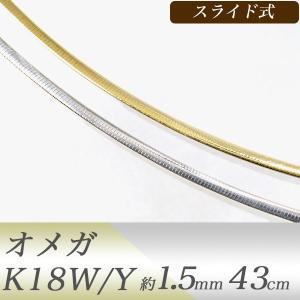 オメガネックレス K18WG/K18YG リバーシブル 形状記憶タイプ 太さ1.4〜1.5mm 長さ43cm スライド式 ゴールド [n4]|wsp
