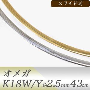 オメガネックレス K18WG/K18YG リバーシブル 形状記憶タイプ 太さ2.3〜2.6mm 長さ43cm スライド式 ゴールド [n5]|wsp