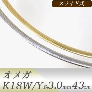 オメガネックレス K18WG/K18YG リバーシブル 形状記憶タイプ 太さ2.8〜3.1mm 長さ43cm スライド式 ゴールド [n5]|wsp