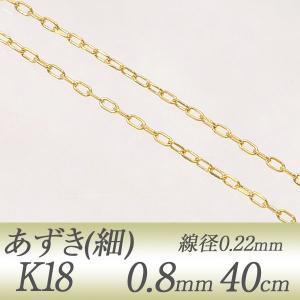あずき(細)チェーン K18 太さ:0.8mm(線径:0.22mm) 長さ:40cm アジャスター環付き(36cmに調節可) ゴールド [n4]|wsp