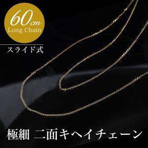 ポイント10倍 2面喜平(キヘイ)ロングチェーン 長さ:60cm K18 太さ:0.8mm(線径0.23mm)  スライド式(無段階で調節できます)(真珠用)[n4] wsp