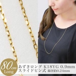【受注発注品】あずき ロングチェーン K18  長さ:80cm 太さ:0.9mm(線径:0.24mm) スライドピン式(無段階で調節可) ゴールド [n6]|wsp