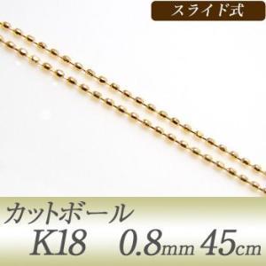 カットボールチェーン K18 太さ:0.8mm スライド式(無段階で調節可) ゴールド [n4]|wsp