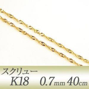 スクリューチェーン K18 太さ:0.7mm 長さ:40cm アジャスター環付き(36cmに調節可) ゴールド [n4]|wsp