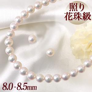 《照り花珠級》 あこや本真珠 パールネックレス 2点セット 8.0-8.5mm AAB ホワイト系 ラウンド〜セミラウンド  真珠ピアス イヤリング[n2][352]|wsp