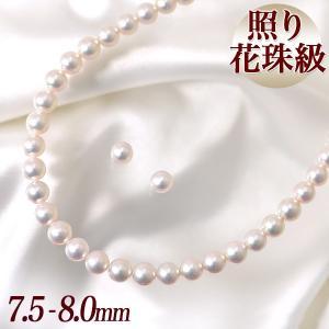 《照り花珠級》 あこや本真珠 パールネックレス 2点セット 7.5-8.0mm AAB  ホワイト系 ラウンド〜セミラウンド 真珠ピアス イヤリング[n2]|wsp