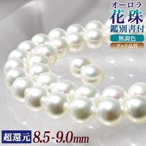 オーロラ花珠真珠 無調色ネックレス 2点セット≪超還元グッドクオリティ花珠≫ホワイト系(ナチュラル) 8.5-9.0mm AAA [クーポン対象外][n3]|wsp