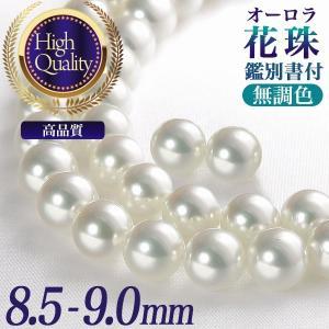 オーロラ花珠真珠 無調色ネックレス 2点セット ≪ハイクオリティ花珠≫ ホワイト系(ナチュラル) 8.5-9.0mm AAA ラウンド [花珠鑑別書付] [n5]|wsp