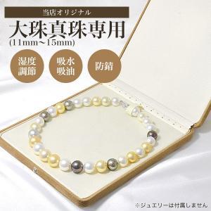 [ネコポス発送不可] 大珠用パールキーパー 《当店限定》大珠真珠専用(11〜15mm程度) パールキーパー  上品なベージュ [n3]|wsp