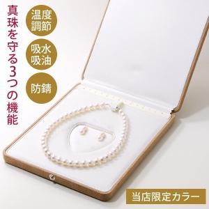 [ネコポス発送不可] 真珠の美しさを保つジュエリーケース パールキーパー 2点用(ネックレス・ピアスイヤリング) 上品なベージュ  [n3] wsp