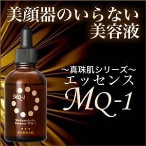 【送料無料】真珠エキス配合!濃密美容液 真珠肌(まだまはだ)エッセンス MQ-1 50ml エイジングケア  [n2]|wsp