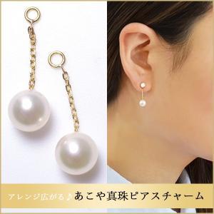 あこや真珠 パールチャーム パールホワイト系 5.5-6.0mm BBB  K18 ゴールド(アコヤ本真珠)[n4]|wsp