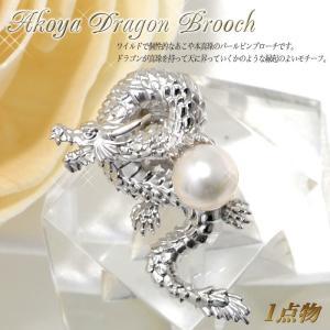 あこや真珠 ドラゴンモチーフ パールブローチ ホワイト系 7.5-8.0mm AAB シルバー(silver) 【受注発注品】[n5]|wsp
