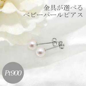 あこや真珠 スタッド パールピアス ホワイト系 真珠/パール 4.5-5.0mm BBB K14WG/K18 ゴールド ベビーパール[n3]|wsp