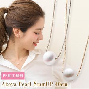 あこや本真珠 パールスルーペンダント ホワイト系 8.0-8.5mm BBB〜C パール (大粒 大玉)[n4]|wsp