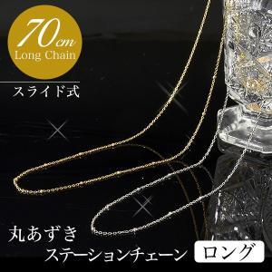 ポイント10倍 丸あずきステーションロングチェーンネックレス K18WG/K18YG 太さ:0.6mm 長さ:70cm スライド式(60〜70cm間で長さ調節可能)(真珠用)[n6] wsp