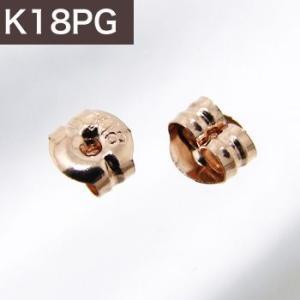 ピアスキャッチ K18PG ピンクゴールド ペア売り(両耳分)   [同梱にオススメ][n3]|wsp
