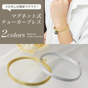 マグネット式 チョーカー/ブレス(2WAY) シルバー&ゴールドカラー 長さ:60cm 太さ約2.2mm 【受注発注品】[n5]|wsp