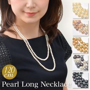 真珠 ネックレス 淡水パール ロングネックレス 120cm 5.5-6.0mm|wsp