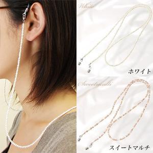 淡水真珠 メガネチェーン/グラスコード パールロング 約80cm ホワイト/スイートマルチ系(ナチュラル) 2.5-3.5mm ポテト[n2]|wsp