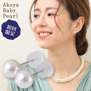 真珠 ピアス あこや本真珠 ベビーパール 5.5-6.0/6.0-6.5mm|wsp