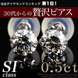 [あすつく]初めての方限定 ダイヤモンドピアス 片耳売り  0.25ct SIクラス Pt900 ミニ鑑別書付き  スタッドピアス あすつく対応[n5]|wsp