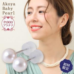 アコヤ真珠 パールピアス Pt900 プラチナ ホワイト系 5.5-6.0mm [n3][53-3903]初めての真珠 ファーストパール おすすめ|wsp