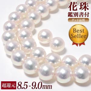 あこや花珠真珠 ネックレス 2点セット ≪超還元グッドクオリティ花珠≫鑑別書付き ホワイトピンク系 8.5-9.0mm AAA[クーポン対象外][n3]|wsp
