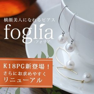 淡水真珠 マーキスフック パールピアス 〜Foglia(フォリア)〜 ホワイト系 8.0-8.5mm K14WG/K18/K18PG ゴールド [n4] wsp