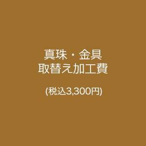 真珠・金具取替え加工費(2000円) [n14](真珠 パール ジュエリー リフォーム)|wsp