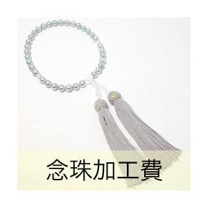 念珠(数珠)加工費 正絹房・念珠ケース(袋)付き 〜房の色が12色から選べます〜 [n11]|wsp