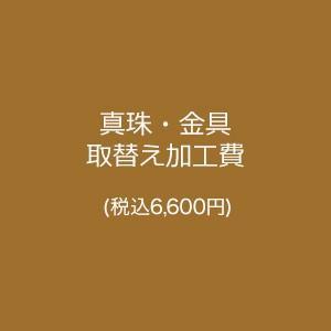 真珠・金具取替え加工費(5000円)[n14](真珠 パール ジュエリー リフォーム)|wsp