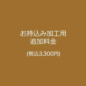 お持込み加工用 追加料金(+3000円) [n14](真珠 パール ジュエリー リフォーム)|wsp