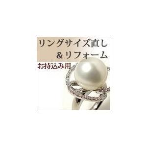 持ち込みリングサイズ直しのお見積もり《サイズアップ》 [n11](真珠 リング 指輪 リフォーム 加工費)|wsp