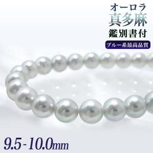 【特選品】あこや花珠真珠 真多麻 ネックレス[鑑別書付き] 9.5-10.0mm AAA ナチュラルブルー(グレー)系 ラウンド ビーンズクラスプ(silver)[n4] wsp