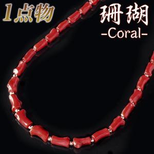 [宝石鑑別書付]血赤珊瑚ネックレス 3.9-7.5mm デザインクラスプ(silver)/K14WG ホワイトゴールド [n4]|wsp