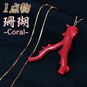 血赤珊瑚ペンダント(チェーン付) 30.0×35.0mm K18 ゴールド [n4]|wsp