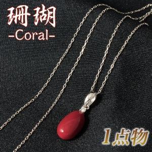 血赤珊瑚ペンダント(チェーン付) 7.0×12.0mm オーバル K18WG ホワイトゴールド [n4]|wsp