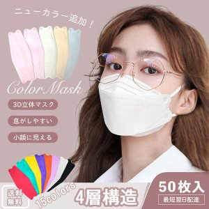 マスク 夏用 50枚入 韓国風 不織布 口紅がつきにくい 3D立体構造マスク 4層フィルター 蒸れに...