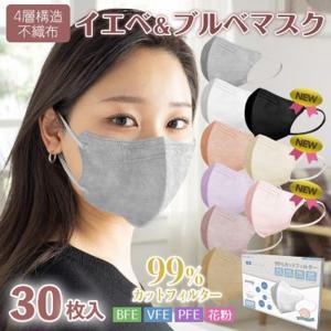 マスク 夏用 30枚入 個包装 韓国風 不織布 口紅がつきにくい 3D立体構造マスク 4層フィルター...